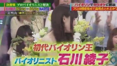 石川綾子が関ジャニ∞の仕分けに出演した画像