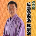三遊亭円楽師匠アナザースカイでハワイの別荘を初公開!息子会一太郎は声優さん?