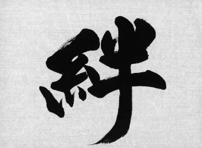 kizuna1