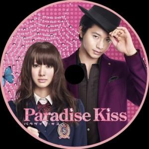 paradisekiss