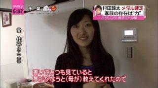 村田諒太の嫁