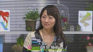 池田陽子の画像