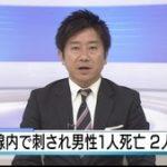 小島一郎に死刑の可能性は?親や生い立ち 自閉症っどんな病気?